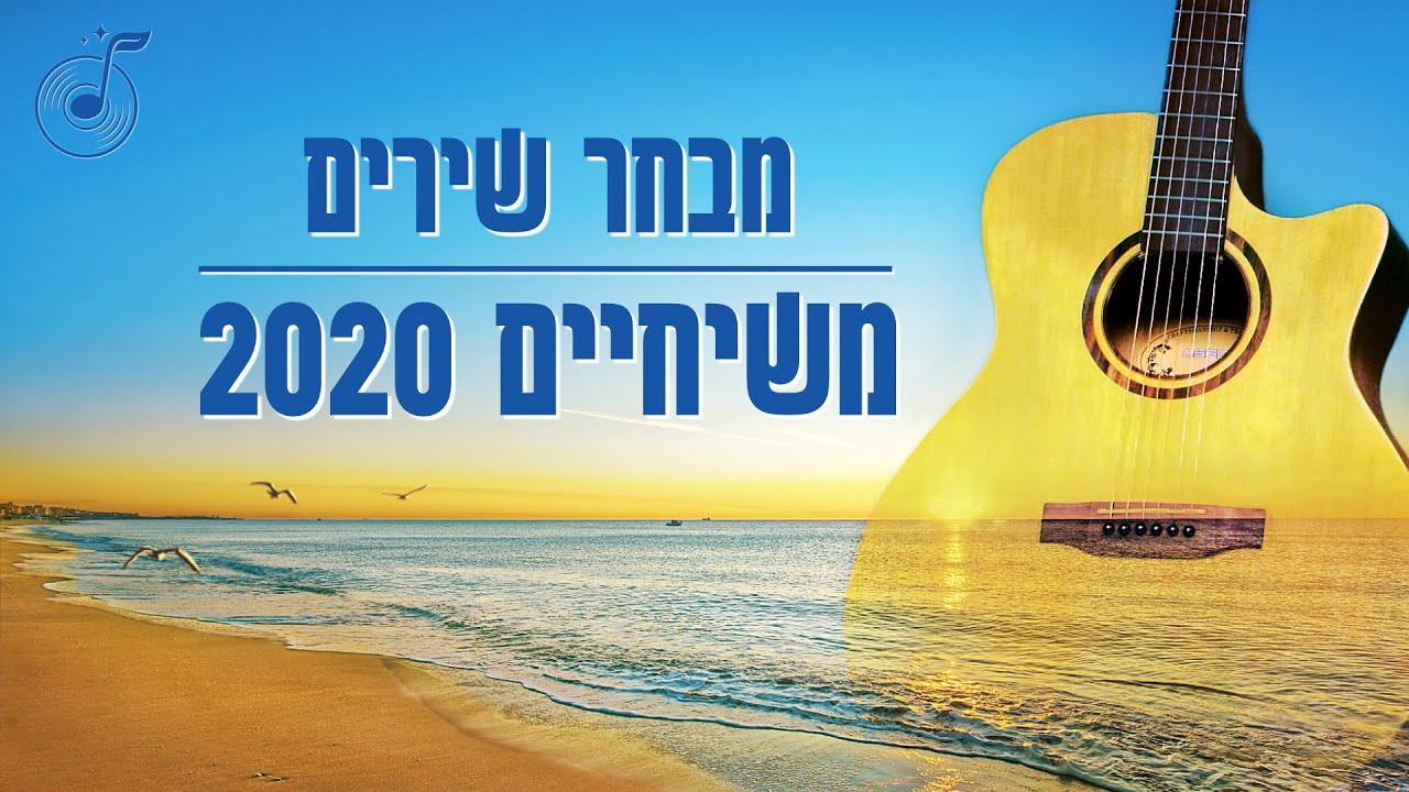 2020 שירי הלל משיחיים ברצף | An Hour of Hebrew Praise Songs