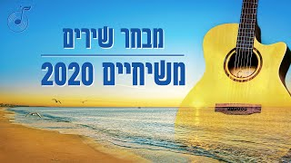 2020 שירי הלל משיחיים ברצף | An Hour of Hebrew Worship Songs'