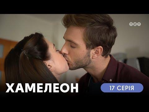 Телеканал ТЕТ: Хамелеон. 17 серия