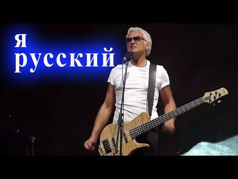 Александр Маршал  Я русский! Рок  Алтай