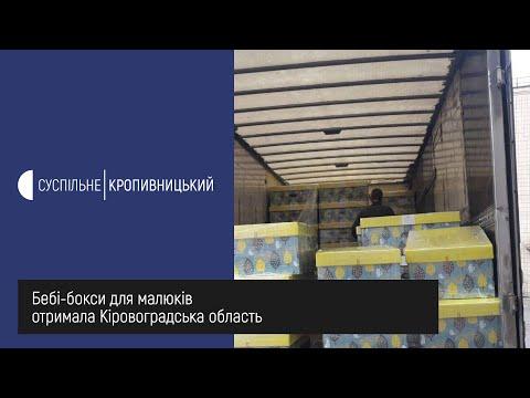 UA: Кропивницький: Бебі-бокси для малюків  отримала Кіровоградська область