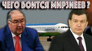 Почему Мирзиееву страшно без Усманова?