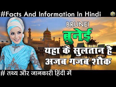 Amazing Facts About Brunei In Hindi ब्रूनेई शानो शौकत वाला देश के रोचक तथ्य