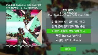 라비 (ravi) - still nirvana (feat. 김하온 (haon), xydo (시도 ...