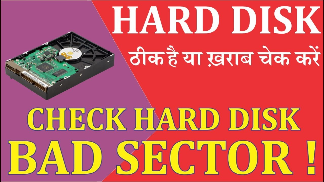 How to Check Hard Disk Bad Sector | Repair Bad Hard Disk | Check Hard Disk One Click |
