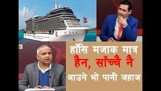 हाँसि मजाक मात्र हैन, साँच्चै नै आउने भो पानी जहाज | Talk show with Chhabi Raj Pokhrel