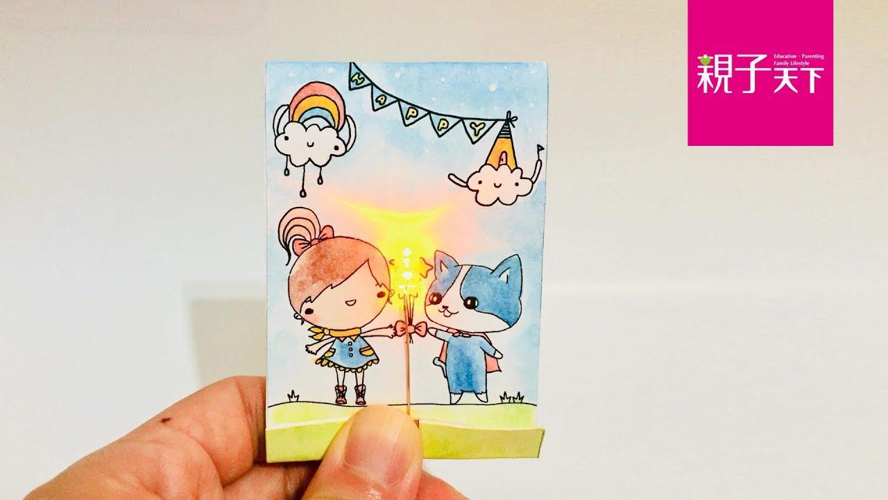 「貓巧可X小小菲」發光名片卡 閃亮獻心意 親子天下 - YouTube