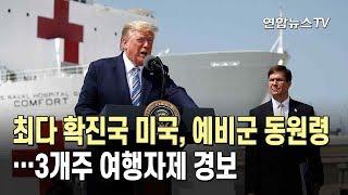 최다 확진국 美, 예비군 동원령…3개주 여행자제 경보 …