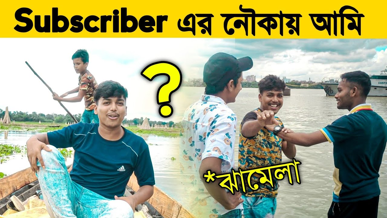 Subscriber এর নৌকায় ফ্রিতে 😱 আজ ভুল হয়ে গেলো 😢 আমার শহর কলকাতা ❤️ @Chondro Guru | Tusar Das