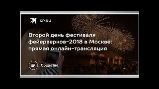 Второй день фестиваля фейерверков-2018 в Москве: прямая онлайн-трансляция