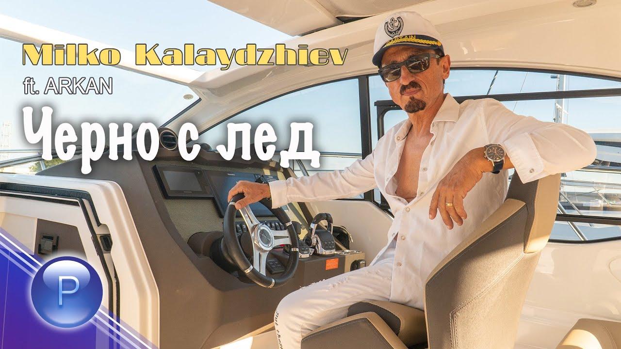 Милко Калайджиев ft. Аркан - Черно с лед (CDRip)