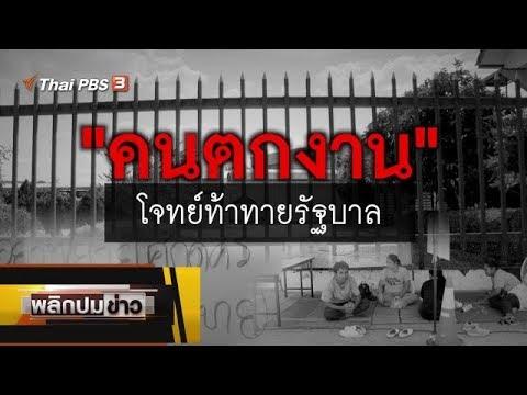 คนตกงานโจทย์ท้าทายรัฐบาล - วันที่ 07 Jan 2020