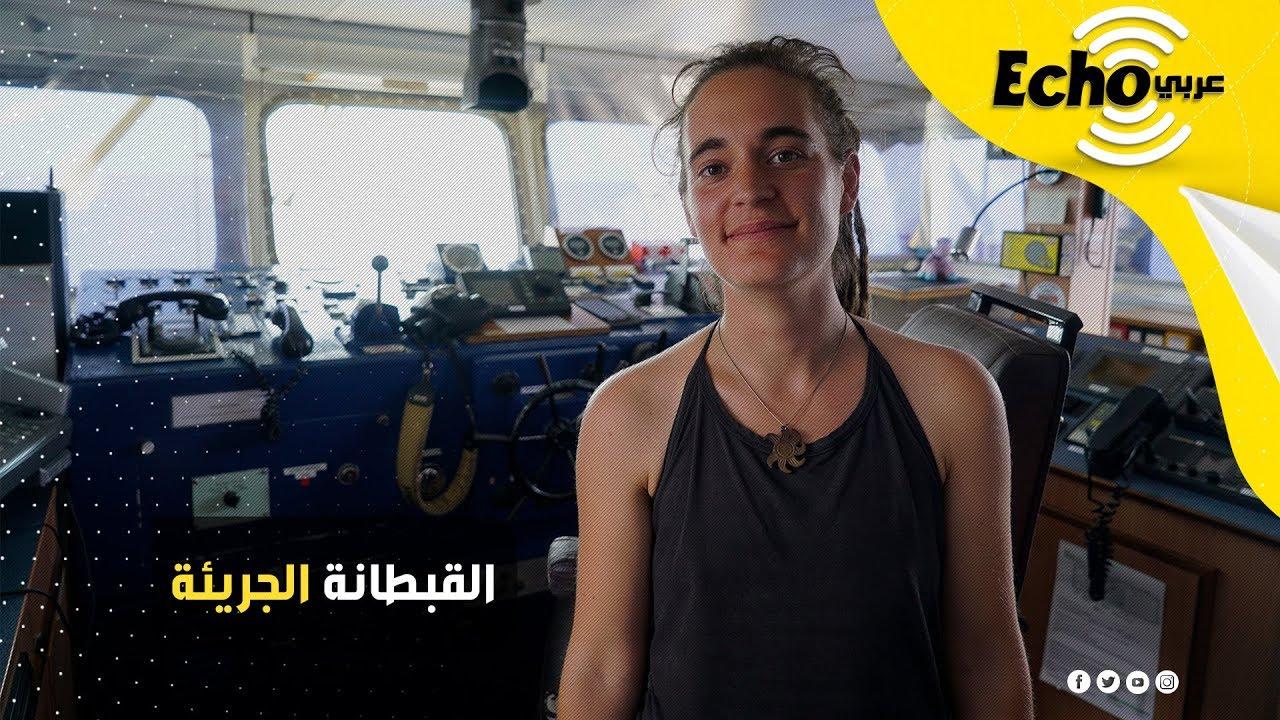 أجمل وأجرأ قبطانة في العالم أنقذت اللاجئين من الغرق.. فكان هذا جزائها