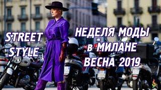 Неделя моды в Милане весна-лето 2019   Уличный стиль   Тренды 2019