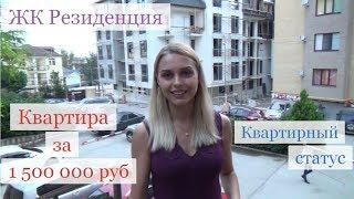 Купить квартиру в Сочи / ЖК Резиденция / Недвижимость в Сочи