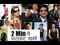 Bollywood Ki Latest News | Bollywood News in Hindi | 9th June 2019 | Bollywood News In 2 Minutes