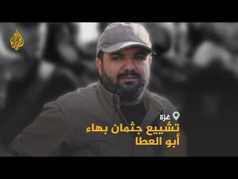 ???????? لقطات من تشييع جثمان القيادي بحركة الجهاد الإسلامي بهاء أبو العطا