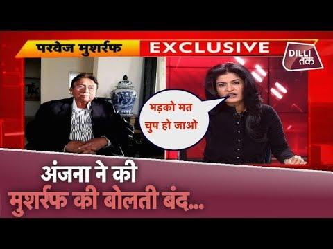 Pulwama Attack पर Pervez Musharraf की गीदड़ भभकी...| Dilli Tak