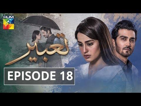 Tabeer Episode #18 HUM TV Drama 19 June 2018