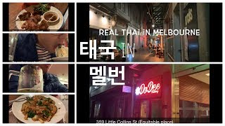 Real Thai foodThings you can e…