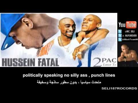 Hussein Fatal   Letter to 2Pac مترجم عربي