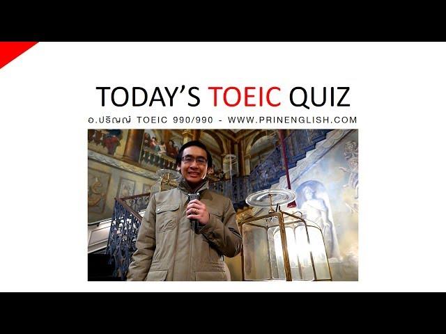 Today's TOEIC Quiz (15 November 2017) - PRINENGLISH