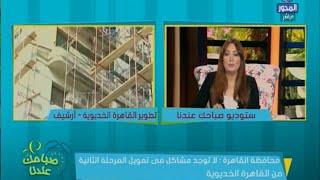 نائب محافظ القاهرة: نهدف من مشروع تطوير القاهرة الخديوية إلى عودة المحافظة لرونقها