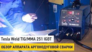 Обзор инвертора Tesla TIG/MMA 251 IGBT, отзывы