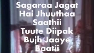 Saancha Naam Tera Karaoke Julie