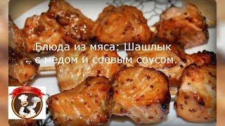 Блюда из мяса: Шашлык с медом и соевым соусом