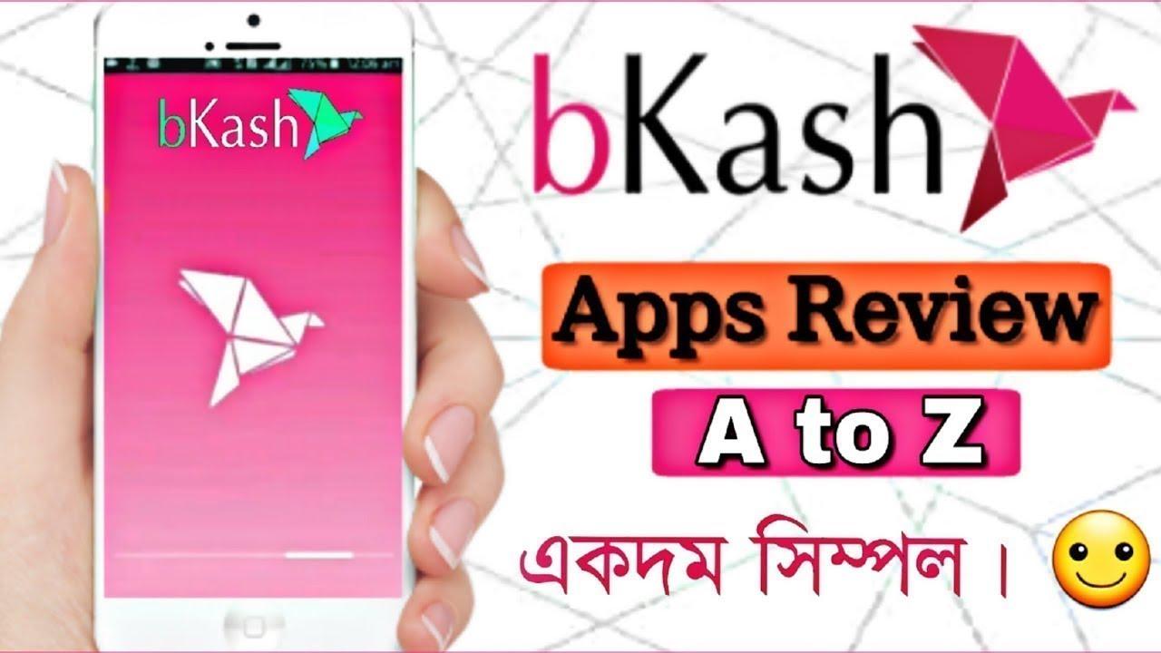 বিকাশ অ্যাপ রিভিউ   bkash apps for android