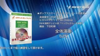 2017年にデビュー25周年を迎えるMr.Children。この楽曲は、NHK連続テレ...