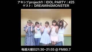 【アキシブ project】20170919 アキシブprojectの「IDOL PARTY!」#25 ゲスト:DREAMING MONSTER