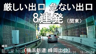 ドライブレコーダー 厳しい出口 危ない出口 8連発 (関東)