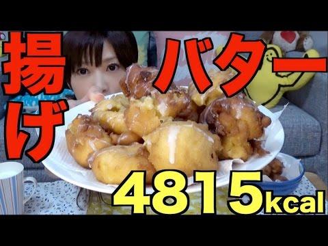 �高カロリー】���ターや����よ��木下ゆ��】 Yuka makes Deep Fried Butter