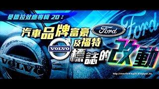 曼德拉效應專輯 20汽車品牌富豪Volvo及福特Ford標誌的改動