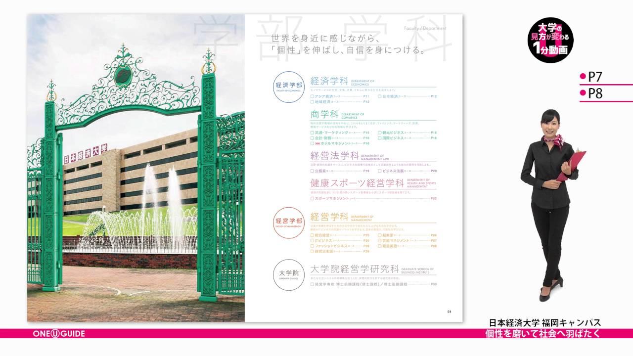 大学 日本 福岡 経済