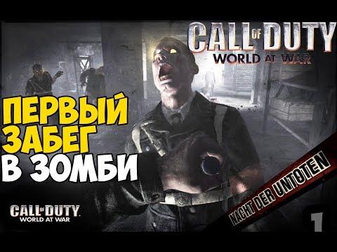 Первый раз играю в Зомби Call Of Duty: World At War! Спустя 11 лет!