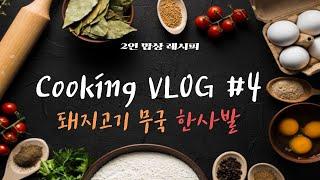 [뭐먹지혜] 요리성장기…