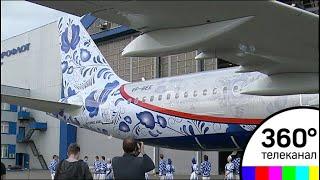 Новый самолет Аэрофлота в юбилейной ливрее «под Гжель» презентовали в комплексе Шереметьево