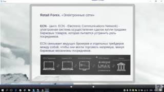 видео ЛУЧШИЙ ECN БРОКЕР 2018