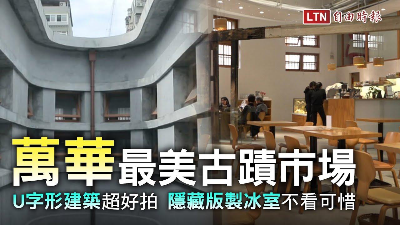 <台北萬華「最美古蹟市場」U字形建築超好拍!隱藏版製冰室不看可惜