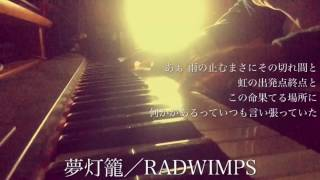 RADWIMPS/夢灯籠(映画『君の名は。』主題歌)cover by 宇野悠人