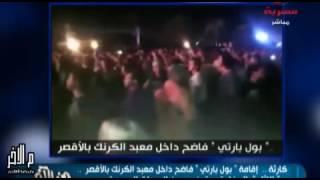 تنظيم حفل فاضح في ساحة معبد الكرنك بمصر