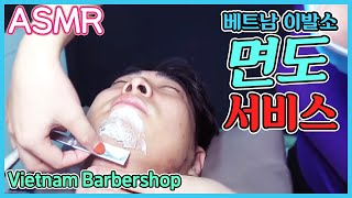 [Shave Collection] 베트남 이발소 면도 모음집 Vietnam Barbershop Shave Collection ASMR (cạo râu dịch vụ cắt tóc)