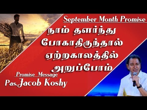 September Month Promise Message Pastor Jacob Koshy | Tamil Christian Message