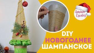 DIY Идеи Шампанское на новый год #christmas decorations #новогоднее украшение