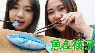 魚跟筷子的玩具還是吃貨們要來練習一下手速呢? 吃貨們的吃貨訓練是手跟筷子的眼到手到心到 一起來玩吃貨玩具吧 Sunny Yummy kids toys 的大姐姐團購美食開箱 thumbnail