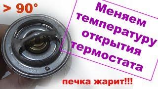Регулировка переделка термостата. Повышаем температуру термостата, двигателя и печки!