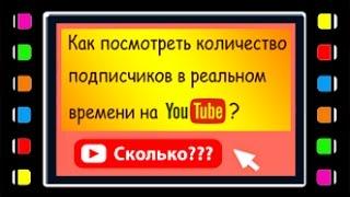 Как посмотреть количество подписчиков в реальном времени на Youtube?